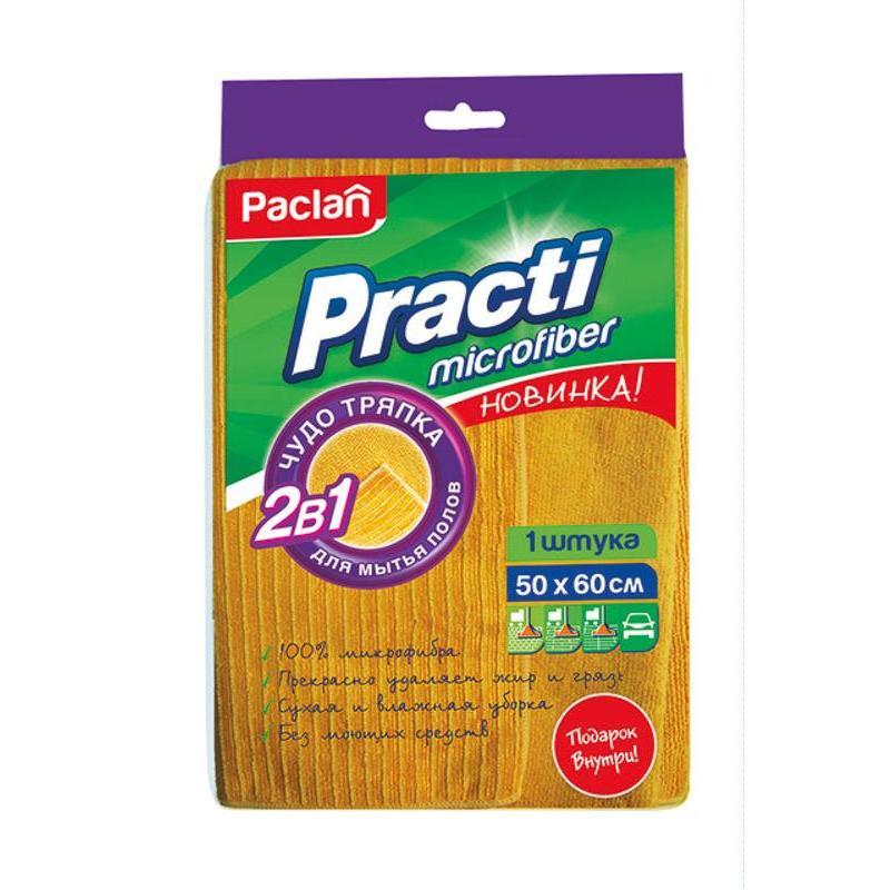 """Тряпка для пола Paclan """"Practi"""" 50х60см, микрофибра, желтая, в индивидуальной упаковке"""