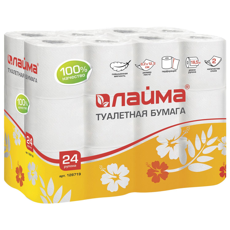 Бумага туалетная ЛАЙМА в рулоне, 18,5м/рул, 2-сл, белая, 24рул/уп