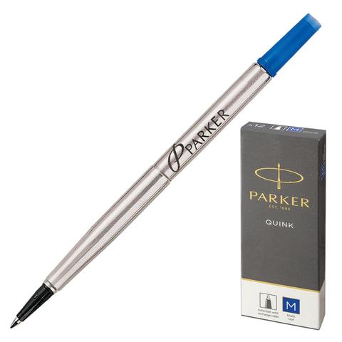 """Стержень-роллер Parker """"Quink RB"""", 116 мм, линия 0,7мм, синий, металлический корпус, 1950311"""