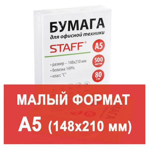 Бумага для офисной техники STAFF, А5, 80г/м2, 500л/уп