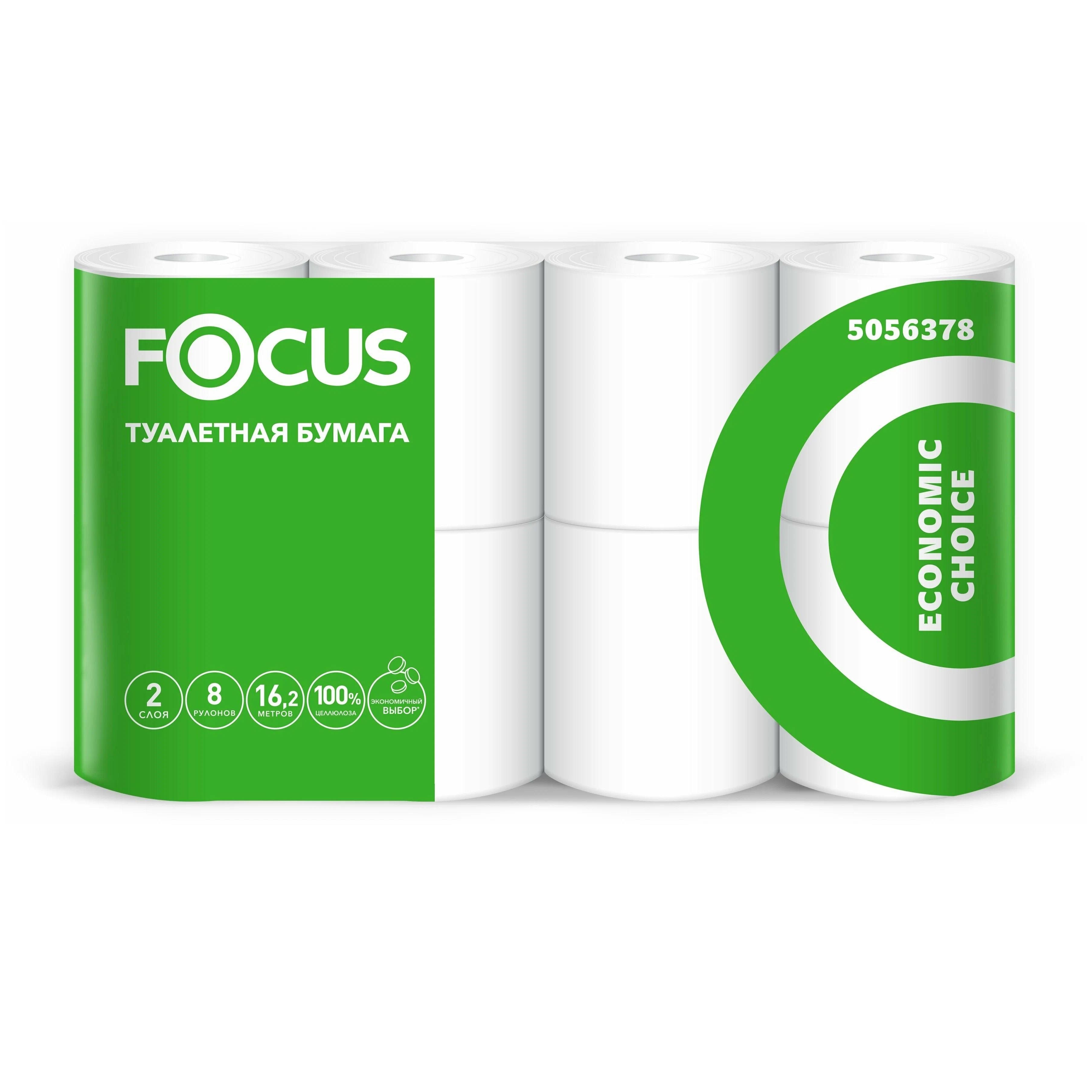 Бумага туалетная Focus Economic Choise, 17м/рул, 2-сл, белая, 8рул/уп