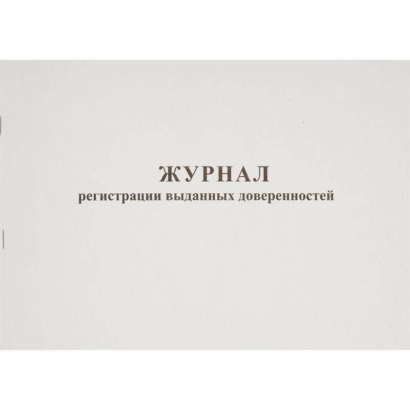 Журнал регистрации выданных доверенностей, 48л, А4, горизонтальный, обложка картон
