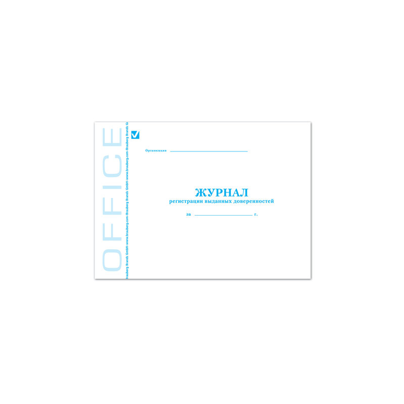 Журнал регистрации выданных доверенностей BRAUBERG, 48л, А4, горизонтальный, обложка картон